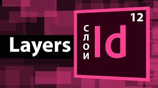 Adobe InDesign Слои Layers Разделение группы на Сделать Журнал Газета Книга Верстка 🥒 Урок 12