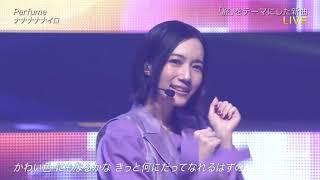 Perfume ナナナナナイロ 2019.07.06 THE MUSIC DAY 2019 作詞作曲 / 中田ヤスタカ Written by Yasutaka Nakata.