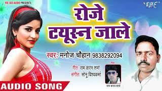 Roje Tuition Jale - Ratiya Sat Ke Bhagle Saiya - Manoj Chauhan - Bhojpuri Hit Songs 2018