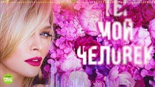Премьера 2018 - Вера Брежнева - Ты мой человек (Official Audio)