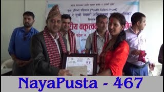 How to filter water? | Samjhana's victory | Saroj became first | NayaPusta - 467