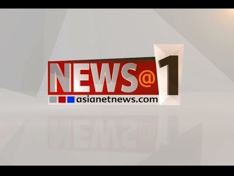 Asianet News @ 1 PM : ഒരു മണി വാര്ത്തകള് വിശദമായി 10Jan 2019