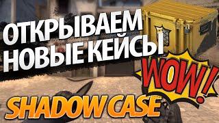 Открытие кейсов сs:go - 10 новых кейсов (shadow cases)
