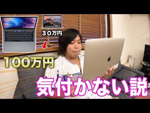 �1週間】トミー�30万�パソコン�100万�パソコン�変����もマジ�気����説