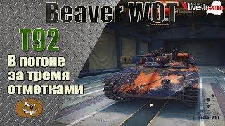 T92 Три отметки (85,55%) Стрим [World of Tanks]