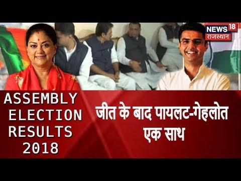 जीत के बाद Pilot-Gehlot की बैठक एकसाथ | Rajasthan Election Result 2018