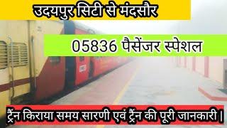 उदयपुर सिटी से मंदसौर || 05836 || train full Detail || Indian Railway
