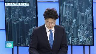 신기술 경연장 'CES 2020' 7일 개막…올해 트렌드는?