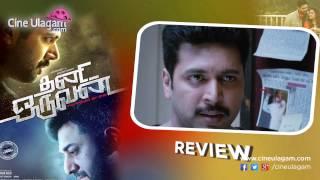 Thani Oruvan Review | Jaym Ravi, Nayanthara