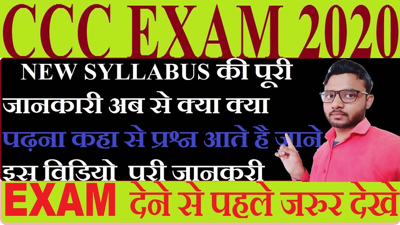 Download CC Exam 2020 NEW Syllabus KNOWLEDGE Questions ccc exam 2020 preparation CCC Exam Syllabus Questions