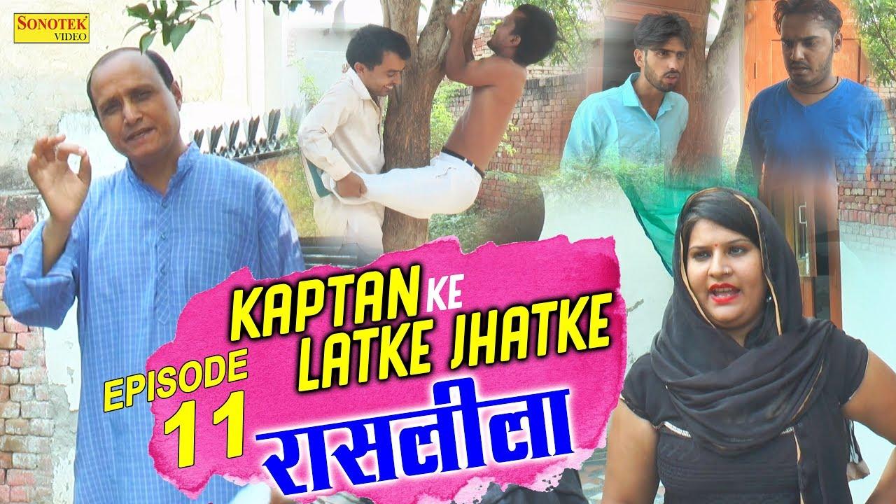 Raas Leela | Kaptan Ke Latke Jhatke Episode 11 | Short Film | Funny Comedy 2018
