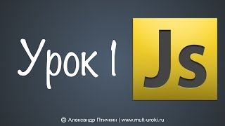 """Уроки Javascript с нуля. Урок 1 - Введение, как настроить все программы. Пишем фразу: """"Привет мир"""""""