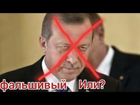 Фальшивый Халифат Эрдоган(ВСЯ ПРАВДА)