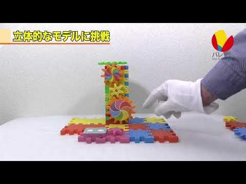 画像2: DIYギアブロック Prev 20190328 www.youtube.com