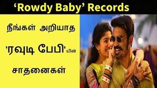 மாரி - 2 'Rowdy Baby'பாடலின் சாதனைகள் || Rowdy Baby Records || Maari 2 || Dhanush,SaiPallavi,Yuvan