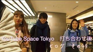 YouTube Space Tokyo打ち合わせ終わり【えいじゅん君,森崎アリスちゃん,Megさん】ビログ その49