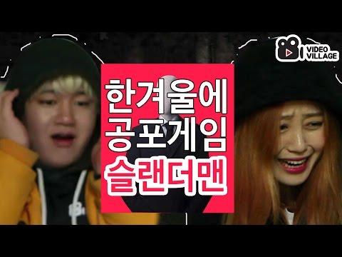 :: POPTIME :: 한 겨울에 공포게임!슬랜더맨! (feat.김남욱,아리PD,김PD,빈PD)[비디오빌리지]
