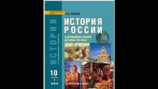 §2 Восточно-славянские племена в VIII - IX вв.