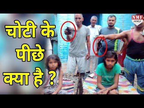 Delhi से UP तक आखिर कौन काट रहा है चोटी... जानिए पूरा सच