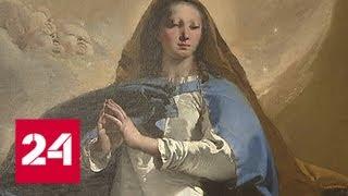 Смотреть видео В Пушкинском музее открывается выставка полотен великих венецианцев - Россия 24 онлайн