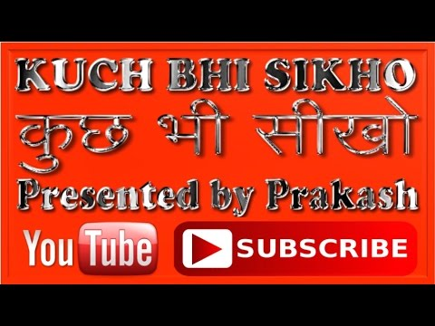 introduced my new kuch bhi sikho video/please like comment share and subscribe