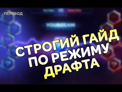 видео: Строгий гайд по драфту | ryomagg | heroes of the storm | На Русском