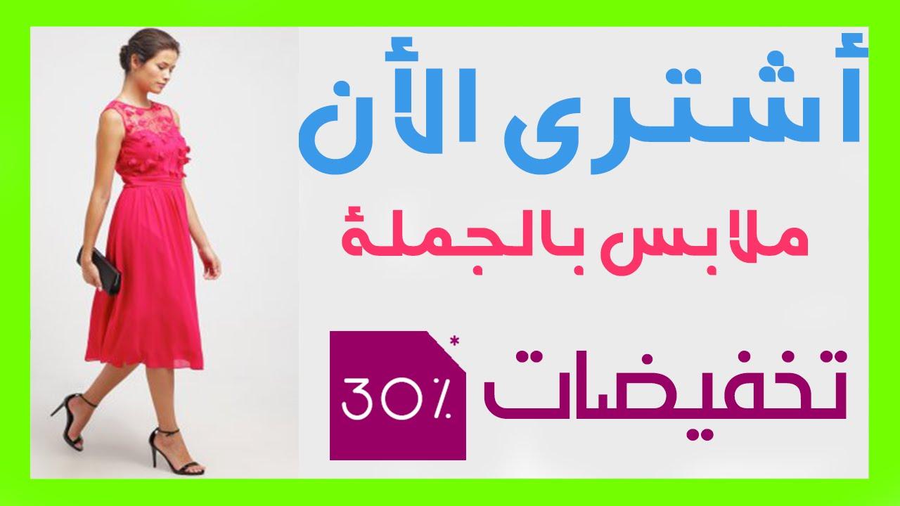 3ffb19c22  اماكن بيع الملابس بالجملة في الجزائر - بيع الملابس الجزائر - زوالي شوب -  YouTube
