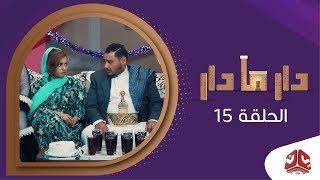 دار مادار | الحلقة  15 - ليته لم يعد | محمد قحطان خالد الجبري اماني الذماري رغد المالكي مبروك متاش
