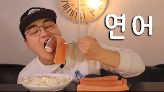 통연어 먹방~!! 리얼사운드 social eating Mukbang(Eating Show)