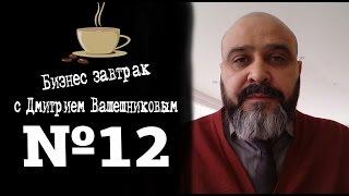 ДВИК | Бизнес-завтрак с Дмитрием Вашешниковым: Как правильно отказать клиенту?