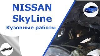 Nissan SkyLine 1998 года.  Кузовное обслуживание.