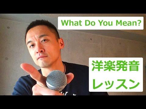 発音/歌詞解説 ジャスティン・ビーバー (Justin Bieber) What Do You Mean?