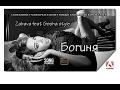 БОГИНЯ ZAБАВA Feat ГОША Style NEW 2016 mp3