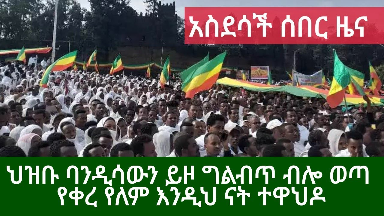 Latest News About The Ethiopian Orthodox Church