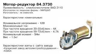 Мотор-редуктор ВАЗ 2110 84.3730 запуск в домашних условиях