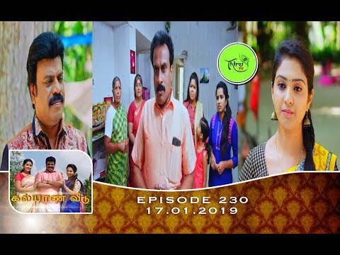 Kalyana Veedu | Tamil Serial | Episode 230 | 17/01/19 |Sun Tv |Thiru Tv