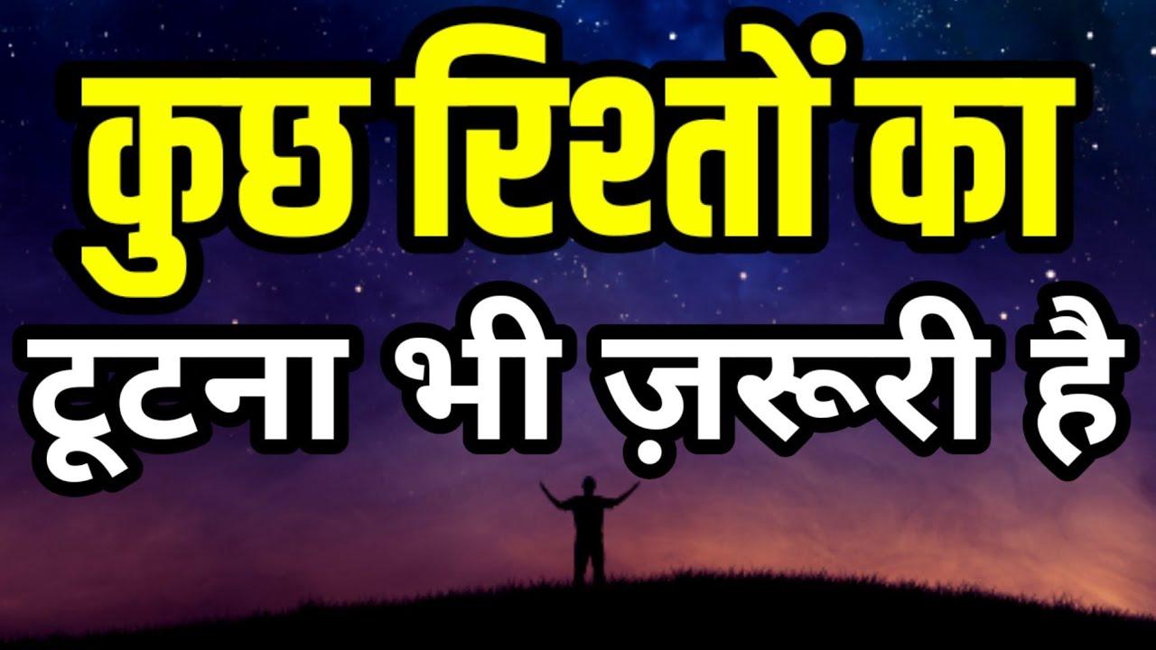 कुछ रिश्तों का टूटना भी ज़रूरी है Best Motivational speech Hindi video New Life quotes