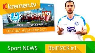 sport news 1 Кремень ТВ Спортивные новости кременчуга