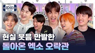 [엑소오락관 시즌2ㅣTeaser] 돌아온 엑소오락관 시즌2 (The New EXO Arcade Season 2)