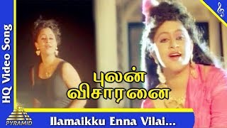 Ilamaikku Enna Vilai Song | Pulan Visaranai Tamil Movie Songs | Vijayakanth | Rupini |Pyramid Music