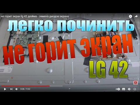 не горит экран Lg 42 дюйма - замена диодов экрана