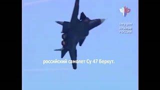 российский самолет Су 47 Беркут. боевые самолеты россии, истребители фото.