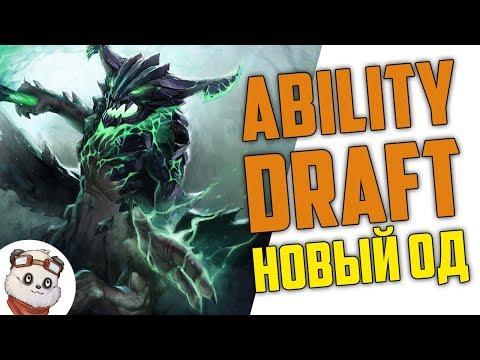 видео: dota 2 ability draft. НОВЫЙ ОД в АБИЛИТИ ДРАФТЕ
