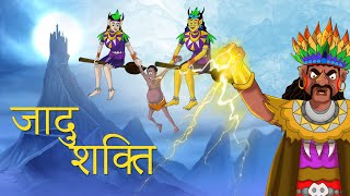 जादु शक्ति || Hindi Kahaniya || SSOFTOONS HINDI | Fairy Tales in Hindi | Magical Power