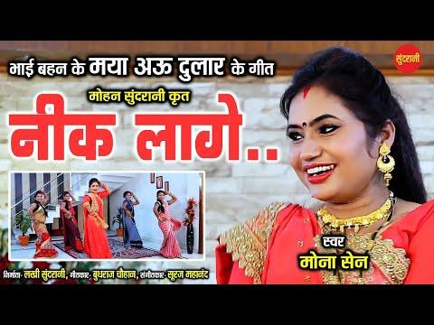 Mona Sen | Teeja Special Cg Video | Teeja Ke Lugra Nik Lage - तीजा के लुगरा नीक लागे | 2021