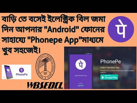 How To Pay  Your WBSEDCL Electricity Bill On Phonepe Apps With Your Phone[In Bangla]