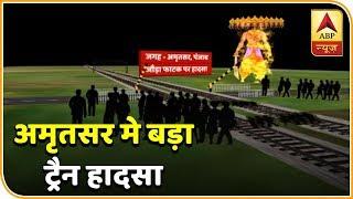कैसे हुआ अमृतसर ट्रेन हादसा   ABP News Hindi