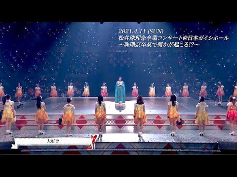 ABEMA「卒業だよ!全員集合! 〜Let's sing!〜」「松井珠理奈卒業コンサート@日本ガイシホール 〜珠理奈卒業で何かが起こる⁉️〜」見逃し配信、2021年4月18日まで!
