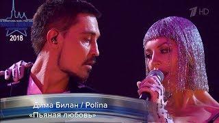 Дима Билан иPolina— «Пьяная любовь»  Белые ночи Санкт Петербург, 21-07-2018