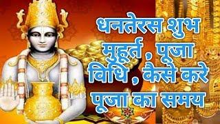 धनतेरस 2017 जानें शुभ मुहूर्त एवं पूजा विधि, यम का दिया कैसे जलाएं How to do Dhanteras Puja